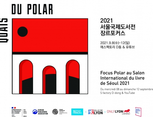 Focus Polar au Salon International du livre de Séoul 2021